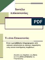 epikoinonies-Internet 1-2