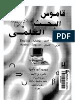 قاموس البحث العلمي .. عربي انكليزي .. انكليزي عربي