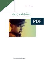 Νίκος Καββαδίας-Kuro Siwo