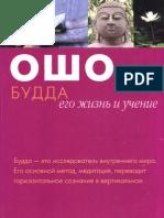 Osho Budda Ego Zhizn i Uchenie.kunpendelek.ru