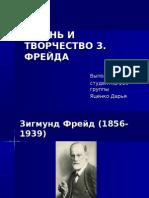 З.Фрейд Презентация Яценко Д.