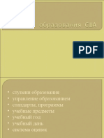 useducation-090930133206-phpapp01