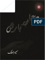 Dua Aur Barish by Sumaira Malik Urdu Novels Center (Urdunovels12.Blogspot.com)