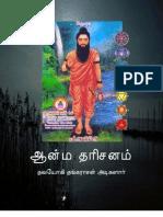Atma Tharisanam Tamil