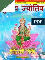 Gurutva Jyotish Nov-2013