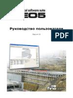 Geo 5 User Guide Ru