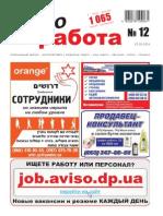 Aviso-rabota (DN) - 12 /147/