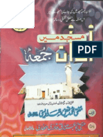 Masjid Main Azan e Juma by Faiz Ahmad Owaisi