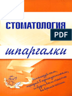 Стоматология - автор Капустин
