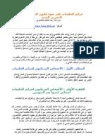 جرائم الجلسات على ضوء قانون المسطرة الجنائية المغربي الجديد