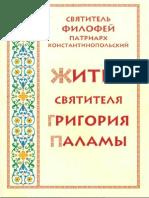 Св. Филофей, Патриарх Константинопольский - Житие Святителя Григория Паламы, 2005