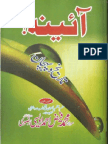Ayena Tareekh Wa Pehchan by Faiz Ahmad Owaisi