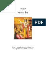 Bhagavad Gita (Saral Hindi)
