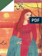 Roshni Mera Istehara by Zumer Naeem Urdu Novels Center (Urdunovels12.Blogspot.com)