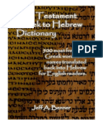 New Testament Greek to Hebrew Dictionary