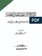 الفتاوى النافعة لأهل العصر وهو مختصر فتاوى الإمام ابن تيمية الخمسة والثلاثين مجلدا