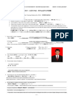 Application for Japanese Government