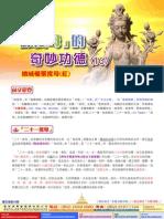 《蓮花海》(49)-佛菩薩的功德-「綠度母」的奇妙功德(16)-「二十一度母」-「二十一度母」之不同名號及其顏色-增威權聖度母(紅)-敦珠佛學會