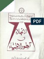 Al Injala Fi Tatavar Ul Auliya by Faiz Ahmad Owaisi