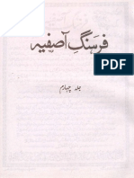 00514_Farhang_Asifiya_4