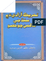 00515 Tahreek Azadi Ulama Sd