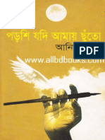 Porshi Jodi Amay Chuto by Anisul Hoque