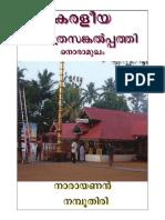 Kerala Kshethra Sankalppathinoraamukham
