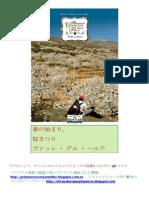 プログラム党の開花桜、ヘルテバレー2014は、日本語に翻訳。スペインのエストレマドゥーラの花見.pdf