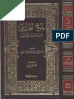Minhaj al-Abidin by Imam al-Ghazzali