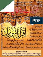 Monthly Khazina Ruhaniyaat March 2014