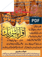 Monthly Khazina Ruhaniyaat March 2014