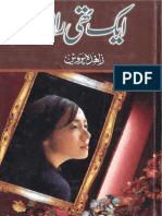 Aik Thi Rani by Zahida Parveen Malik Urdu Novels Center (Urdunovels12.Blogspot.com)