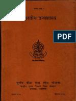 Shiv Puran Katha In Epub