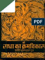 Sri Radha Ka Kramik Vikas - Shashi Bhushan Dasgupta