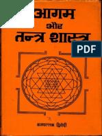 Agam Aur Tantra Shastra - Vraj Vallabha Dwivedi