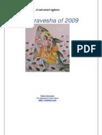 Tithi Pravesha