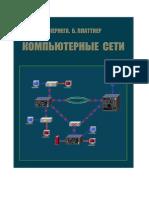 Studmed.ru_chernega-v-plattner-b-kompyuternye-seti-uchebnoe-posobie-dlya-vuzov_e1fc1a6239d.pdf