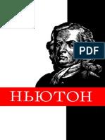Кузнецов Б.Г. - Ньютон