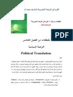 الفريد في الترجمة التحريرية. الترجمة السياسية