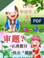 4 审题讲解