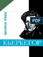 Быховский Б.Э. - Кьеркегор