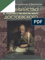 Ефремов В.С. - Самоубийство в художественном мире Достоевского