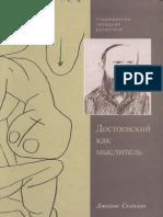 Джеймс Сканлан - Достоевский как мыслитель