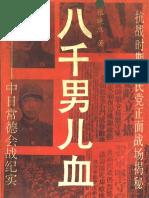 《八千男儿血中日常德会战纪实》文字版