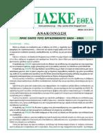 ΑΝΑΚΟΙΝΩΣΗ ΠΑΣΚΕ-24-3-2014-