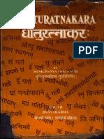Dhatu Ratnakara - Munilavanya Vijayasuri -Vol.vii