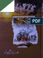 Tareekh Kay Gumshuda Auraaq