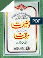 TozihaatUrduSharhMirqat