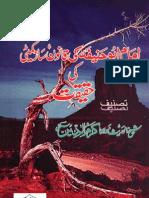 Imam Abu Hanifa Ki Qanon Saz Kamatee Ki Haqiqat