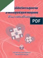 PCU Manual Health Promotion